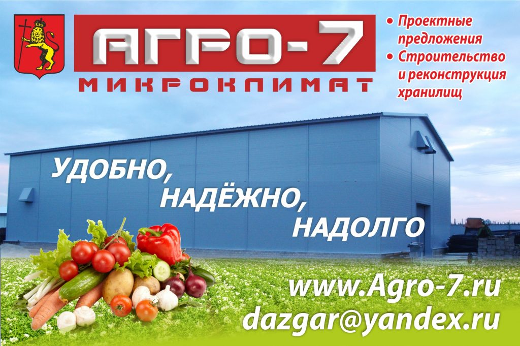 Система «АГРО-7 микроклимат»